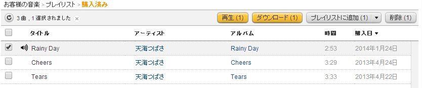 天海つばさ「Rainy Day」プレイリスト