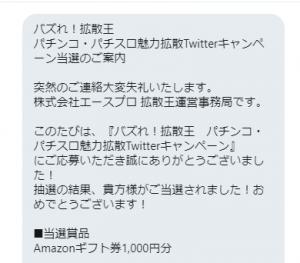 バズれ!拡散王アマゾン券千円分